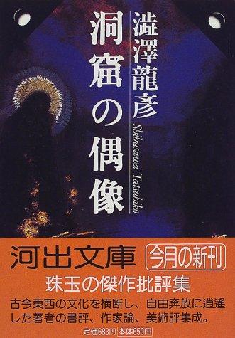 洞窟の偶像―澁澤龍彦コレクション 河出文庫