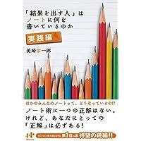「結果を出す人」はノートに何を書いているのか実践編 (Nanaブックス)
