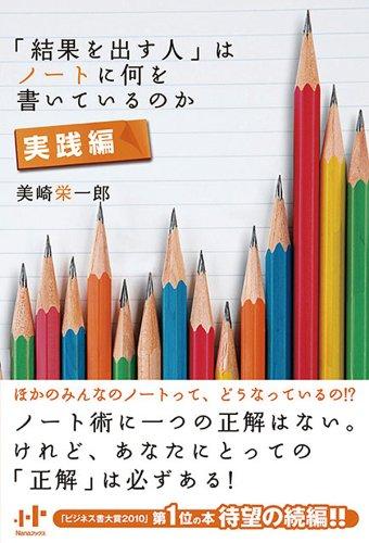「結果を出す人」はノートに何を書いているのか実践編 (Nanaブックス)の詳細を見る