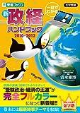 一目でわかる新政経ハンドブック 2010→2012―大学受験 (東進ブックス 大学受験)