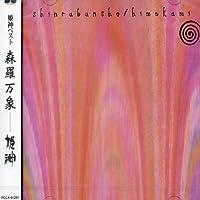 Best - Shinrabansho - Himekami [並行輸入品]