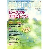 anemone (アネモネ) 2009年 04月号 [雑誌]