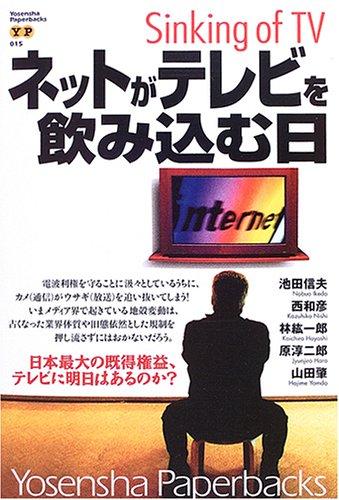 ネットがテレビを飲み込む日―Sinking of TV (洋泉社ペーパーバックス)の詳細を見る