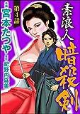 素浪人暗殺剣(分冊版) 【第4話】 (ぶんか社コミックス)