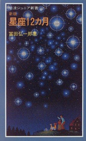 星座12カ月 (岩波ジュニア新書 (265))の詳細を見る
