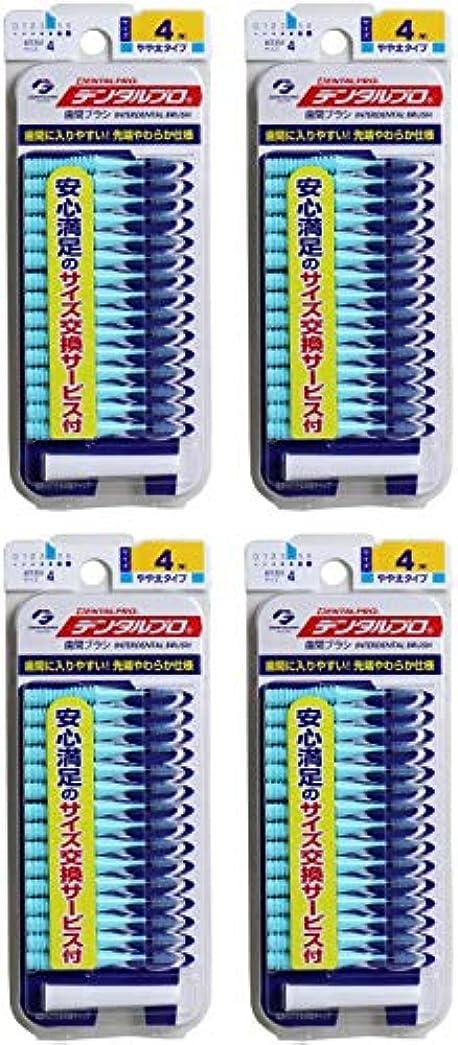 排出争う手荷物【まとめ買い】デンタルプロ 歯間ブラシ I字型サイズ4(M) 15P【×4個】