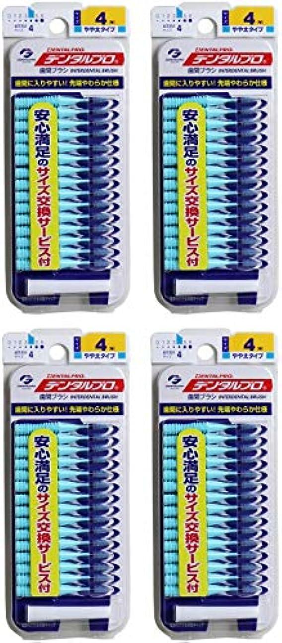 各怒り先住民【まとめ買い】デンタルプロ 歯間ブラシ I字型サイズ4(M) 15P【×4個】