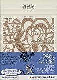 義経記 新編日本古典文学全集 (62)