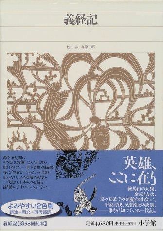義経記 新編日本古典文学全集 (62)の詳細を見る