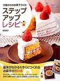 10歳からのお菓子づくり ステップアップレシピ