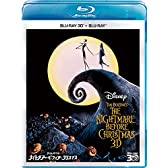 ナイトメアー・ビフォア・クリスマス 3Dセット [Blu-ray]