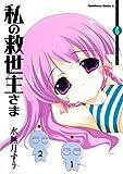 私の救世主さま(6)<私の救世主さま> (角川コミックス・エース)