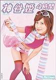 神谷姫 4時間 [DVD]