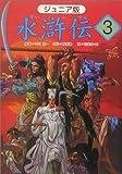 ジュニア版 水滸伝〈3〉「財宝をいただく」の巻