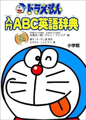 ドラえもん入門ABC英語辞典