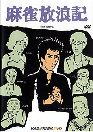 麻雀放浪記 角川映画 THE BEST [DVD]