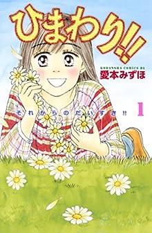 ひまわり!! それからのだいすき!!(1) (BE・LOVEコミックス)