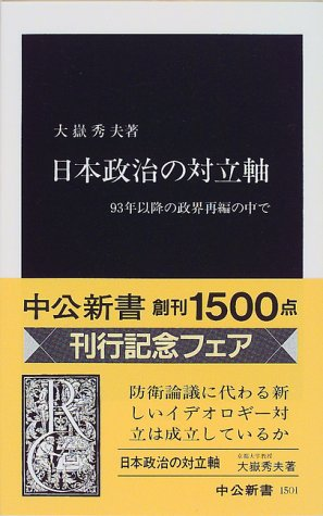 日本政治の対立軸―93年以降の政界再編の中で (中公新書)