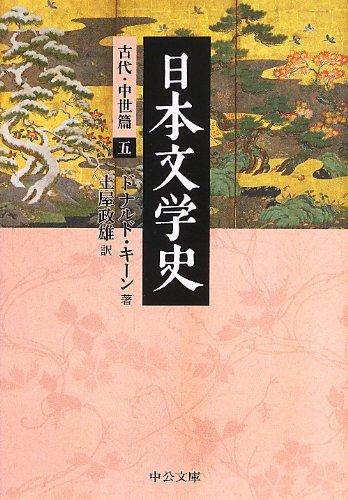 日本文学史 - 古代・中世篇五 (中公文庫)