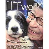 LIFEwork〈Vol.3〉特集 偉大な犬と偉大な愛犬家―100人のライフワーク