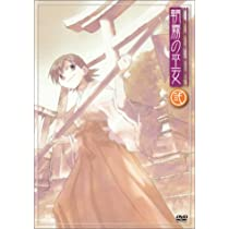朝霧の巫女 弐 [DVD]