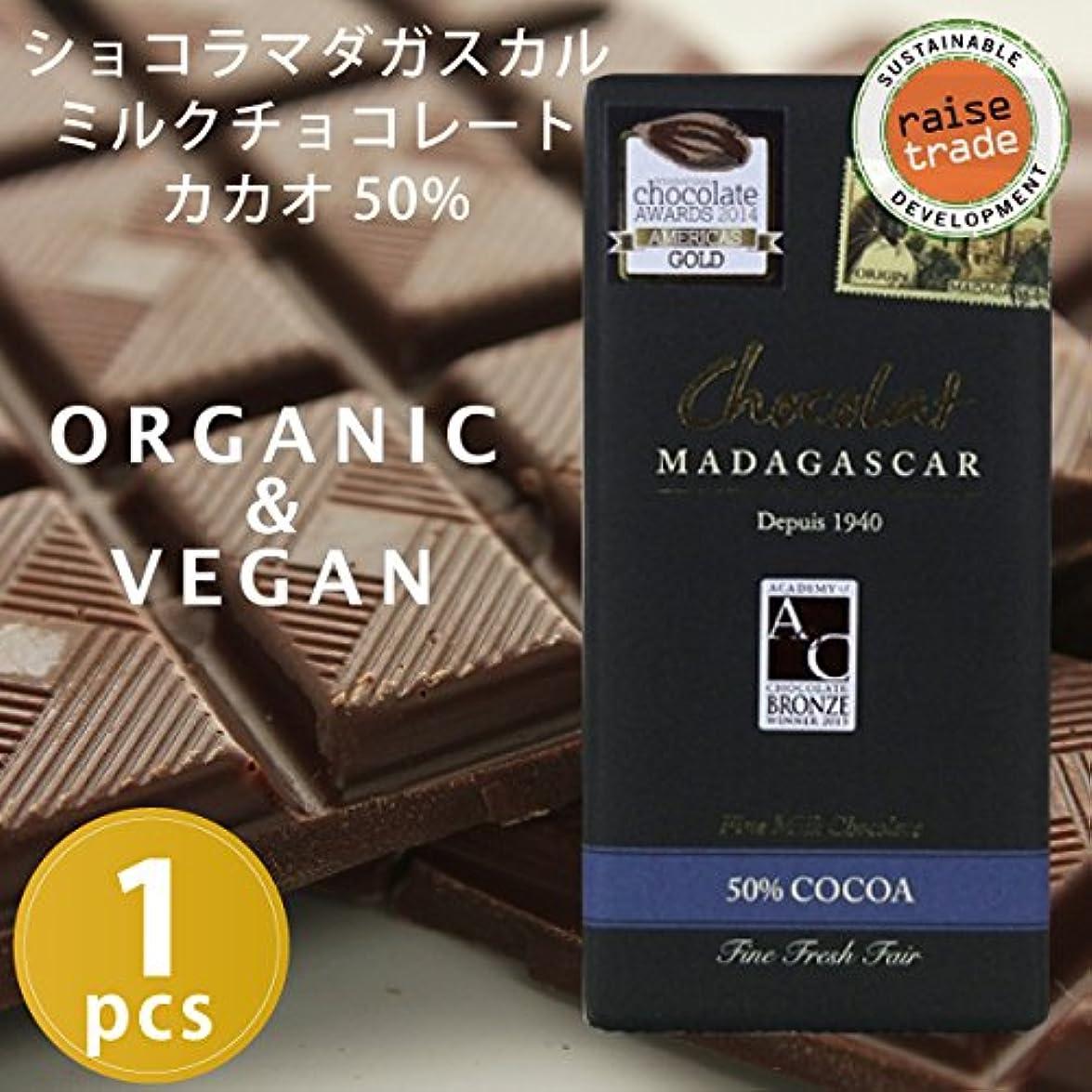 排泄物適用するジャンピングジャックショコラマダガスカル ファインミルクチョコレート 50% BeantoBarChocolate(ビーントゥーバーチョコレート)ツリートゥーバーチョコレート オーガニック フェアートレード レイズトレード 低糖質?砂糖不使用...