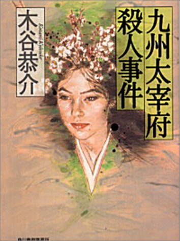 九州太宰府殺人事件 (ハルキ文庫) -