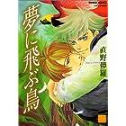 夢に飛ぶ鳥 (バンブー・コミックス)