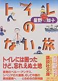 トイレのない旅 (講談社文庫)