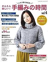 かんたん楽しい! 手編みの時間vol.4 (レディブティックシリーズno.4701)