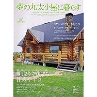 夢の丸太小屋に暮らす 2006年 09月号 [雑誌]