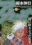アカギ 33 (近代麻雀コミックス)