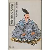 折りたく柴の記 (中公文庫 B 3)