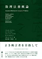 数理法務概論 -- Analytical Methods for Lawyers