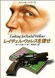 レイチェル・ウォレスを捜せ (ハヤカワ・ミステリ文庫―スペンサー・シリーズ)