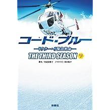コード・ブルー 3rdシーズン―ドクターヘリ緊急救命―(下) (扶桑社BOOKS文庫)