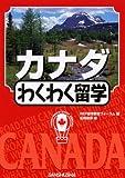 """カナダわくわく留学 (""""Waku‐waku""""study abroad)"""