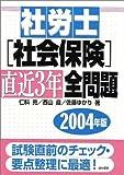 社労士(社会保険)直近3年全問題〈2004年版〉