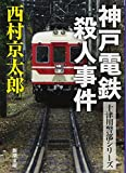 神戸電鉄殺人事件 (新潮文庫)