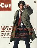 Cut ( カット ) 2010年 03月号 [雑誌]