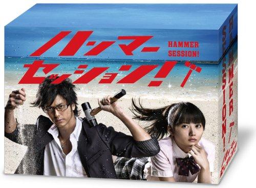 ハンマーセッション! [DVD]