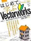 はじめて学ぶVectorworks バージョン10/10.5/11/11.5/12/12.5/2008/2009/2010/2011対応
