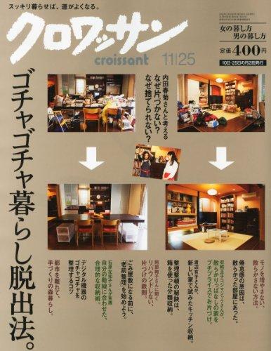 クロワッサン 2012年 11/25号 [雑誌]の詳細を見る