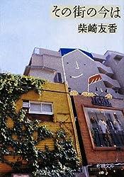 その街の今は (新潮文庫)