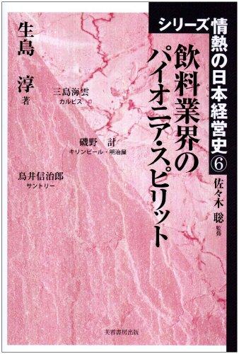 飲料業界のパイオニア・スピリット (シリーズ情熱の日本経営史)