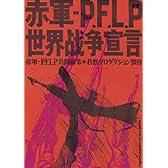 赤軍‐PFLP 世界戦争宣言 [DVD]