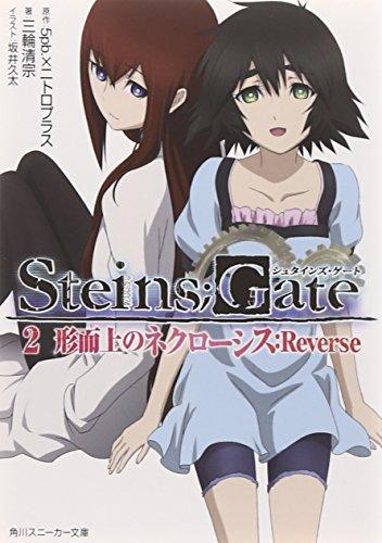 STEINS;GATE2  形而上のネクローシス:Reverse (角川スニーカー文庫)の詳細を見る