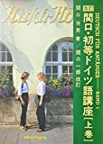 関口・初等ドイツ語講座 (上巻)