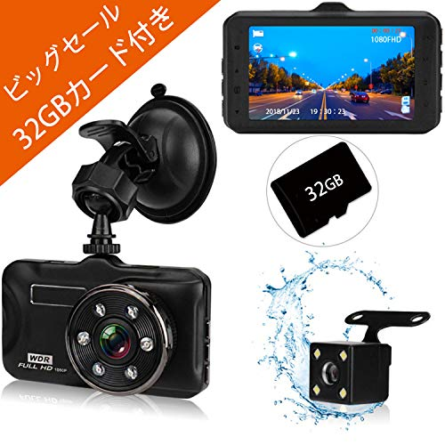 ドライブレコーダー 前後カメラ 32GB SDカード付き 1080PフルHD 1800万画素 永久保証 3インチ LED赤線ライト 170°広視野角 SONYセンサー/レンズ 常時録画 G-sensor WDR