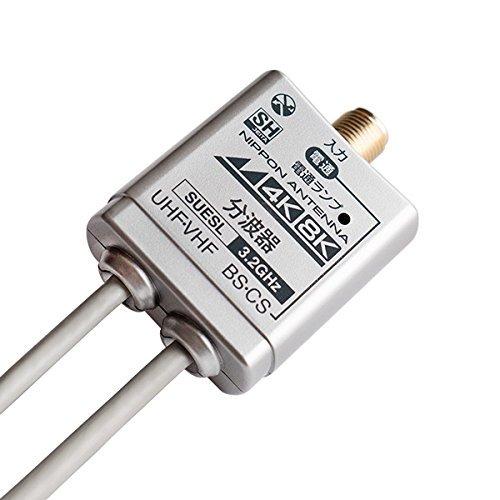 日本アンテナ『4K8K対応 ケーブル付分波器 SUESL』